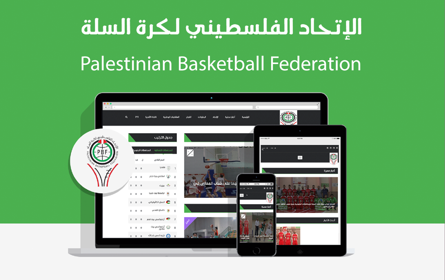 Palestinian Basketball Federation